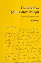 Εικόνα της Γράμμα στον πατέρα