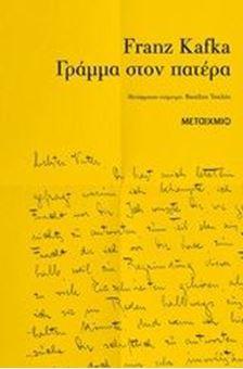 Γράμμα στον πατέρα