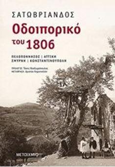 Οδοιπορικό του 1806 - Πελοπόννησος, Αττική, Σμύρνη, Κωνσταντινούπολη