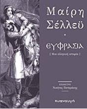 Εικόνα της Ευφρασία: Μια ελληνική ιστορία
