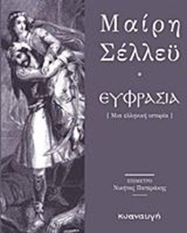 Ευφρασία: Μια ελληνική ιστορία