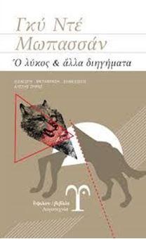 Ο λύκος και άλλα διηγήματα