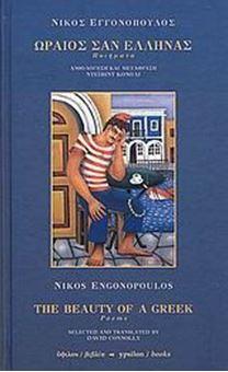 Ωραίος σαν Έλληνας (δίγλωσση έκδοση άγγλικα- ελληνικά)
