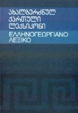 Εικόνα της Ελληνο-γεωργιανό Λεξικό