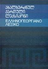 Picture of Ελληνο-γεωργιανό Λεξικό