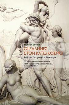 Οι Έλληνες στον κάτω κόσμο: Από τον Όμηρο στον Επίκουρο