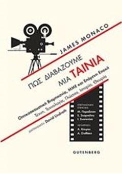Πως διαβάζουμε μια ταινία: Κινηματογραφική Βιομηχανία, Μέσα και η Επόμενη Εποχή