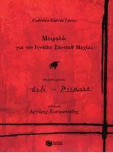 Εικόνα της Μοιρολόι για τον Ιγνάθιο Σάντσεθ Μεχίας (με λιθογραφίες Dali και Picasso)