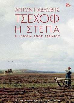 Η Στέπα - Η ιστορία ενός ταξιδιού