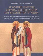Picture of Αγιολογική μαρτυρία, κήρυγμα και παιδαγωγία στο Βυζάντιο του 8ου αιώνα