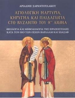 Αγιολογική μαρτυρία, κήρυγμα και παιδαγωγία στο Βυζάντιο του 8ου αιώνα
