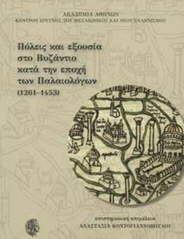 Πόλεις και εξουσία στο Βυζάντιο κατά την εποχή των Παλαιολόγων (1261-1453)