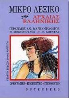 Image sur Μικρό λεξικό της Αρχαίας Ελληνικής