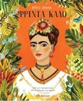 Πορτρέτα ζωγράφων - Φρίντα Κάλο