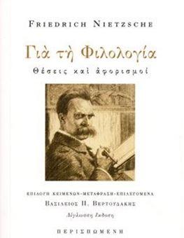 Για τη Φιλολογία: Θέσεις και αφορισμοί (δίγλωσση έκδοση)