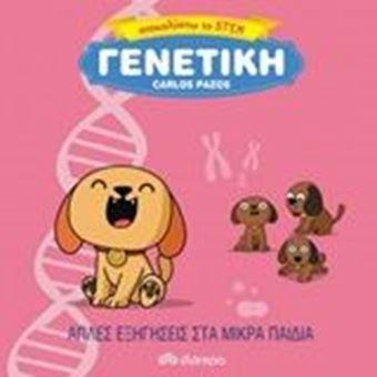 Ανακαλύπτω το STEM: Γενετική