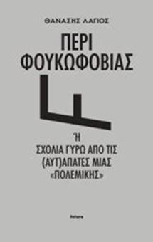 """Περί Φουκωφοβίας ή Σχόλια γύρα από τις (αυτ)απάτες μιας """"πολεμικής"""""""