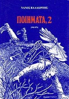 Ποίηματα, 2 [1965-1974]