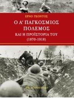 Ο Α΄Παγκόσμιος πόλεμος και η προϊστορία του (1870-1918)