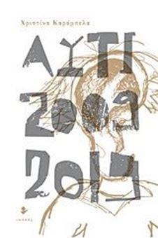 Αυτί [2009-2019]