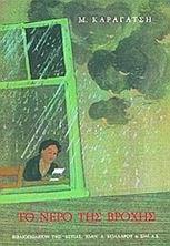 Εικόνα της Το νερό της βροχής