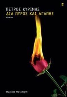 Δια πυρός και αγάπης