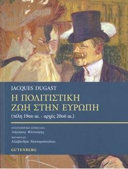 Η πολιτιστική ζωή στην Ευρώπη: Τέλη 19ου - αρχές 20ου αιώνα
