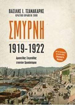 Σμύρνη 1919-1922: Αριστείδης Στεργιάδης εναντίον Χρυσόστομου
