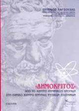 "Picture of ""Δημόκριτος"""