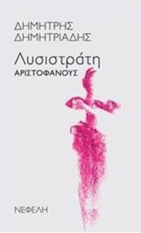 "Picture of ""Λυσιστράτη"" Αριστοφάνους"