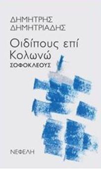 "Picture of ""Οιδίπους επί Κολωνώ"" Σοφοκλέους"