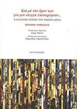 "Picture of ""Και με τον ήχον για μια στιγμή επιστρέφουν..."", Η ελληνική ποίηση στον εικοστό αιώνα"