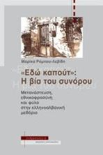 "Picture of ""Εδώ καπούτ"": Η βία του συνόρου"