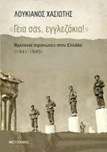 """Εικόνα της """"Γεια σας, εγγλεζάκια!"""": Βρετανοί στρατιώτες στην Ελλάδα (1941-1945)"""