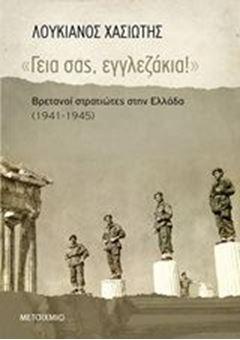 "Picture of ""Γεια σας, εγγλεζάκια!"": Βρετανοί στρατιώτες στην Ελλάδα (1941-1945)"