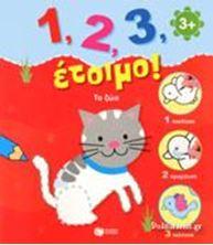 Picture of 1, 2, 3 έτοιμο!: Τα ζώα