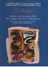 Εικόνα της [Το λάβαρον]: Ανέκδοτες παπαδιαμαντικές σελίδες απο το Αρχείο Απόστολου Γ. Παπαδιαμάντη