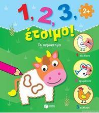 Picture of 1, 2, 3, έτοιμο!: Το αγρόκτημα