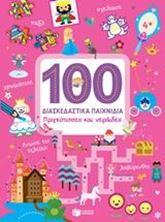 Picture of 100 διασκεδαστικά παιχνίδια, Πριγκίπισσες και νεράιδες