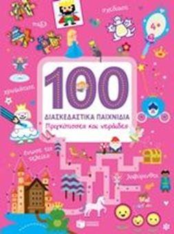 100 διασκεδαστικά παιχνίδια, Πριγκίπισσες και νεράιδες
