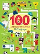 Picture of 100 διασκεδαστικά παιχνίδια: Ποδόσφαιρο