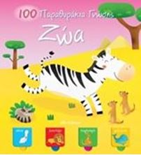 Picture of 100 Παραθυράκια γνώσης - Ζώα