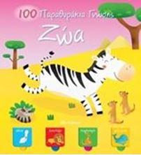 Εικόνα της 100 Παραθυράκια γνώσης - Ζώα