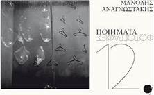 Picture of 12 ποιήματα / φωτογραφίες