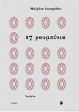 Picture of 17 ρουμπίνια