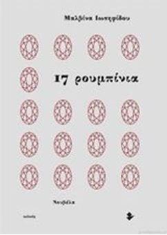 17 ρουμπίνια
