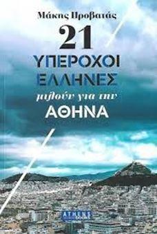 Picture of 21 υπέροχοι Έλληνες μιλούν για την Αθήνα
