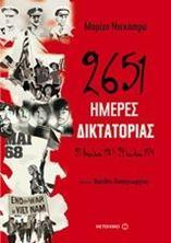 Image de 2651 ημέρες δικτατορίας: 21 Απριλίου 1967-24 Ιουλίου 1974