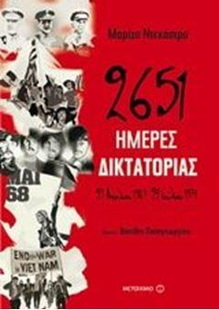 2651 ημέρες δικτατορίας: 21 Απριλίου 1967-24 Ιουλίου 1974