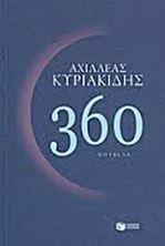 Εικόνα της 360